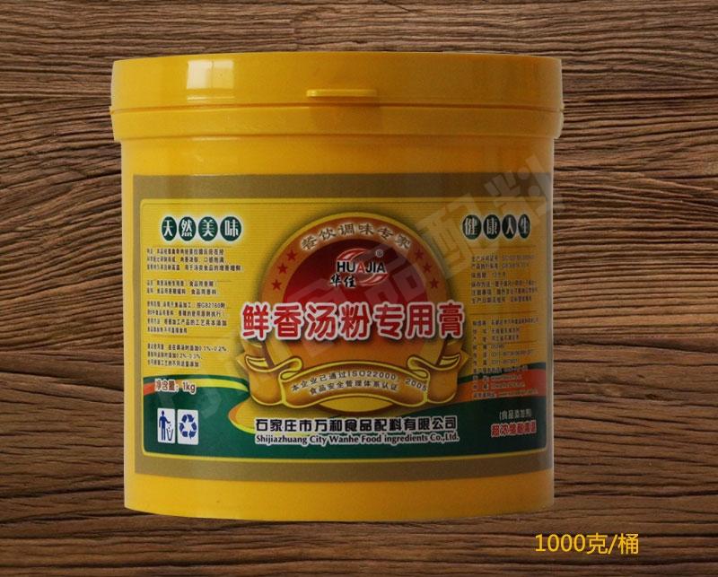 湖北省鲜香汤粉专用膏