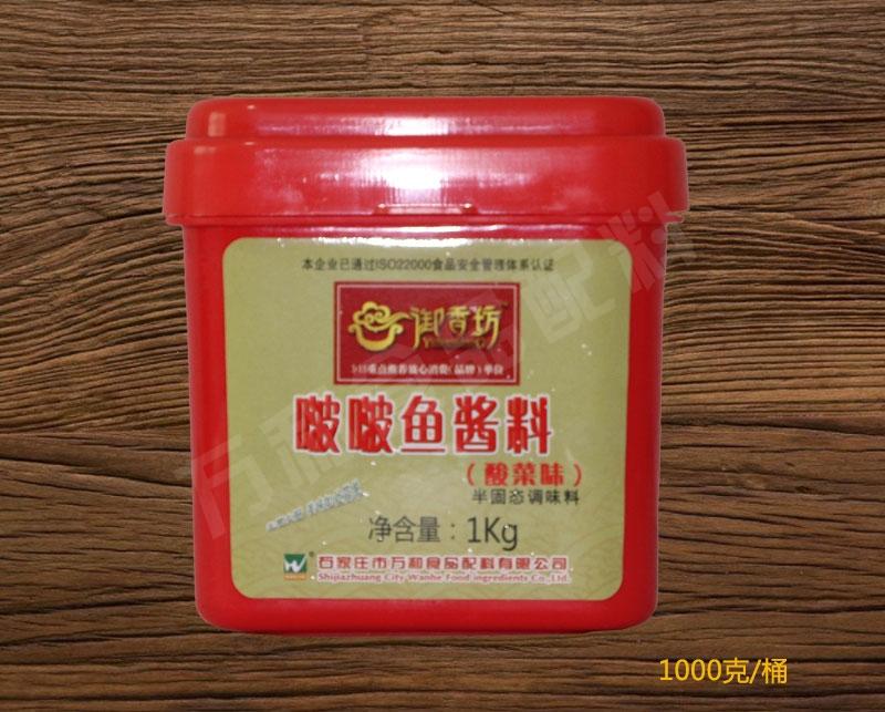 波波鱼酱料酸菜