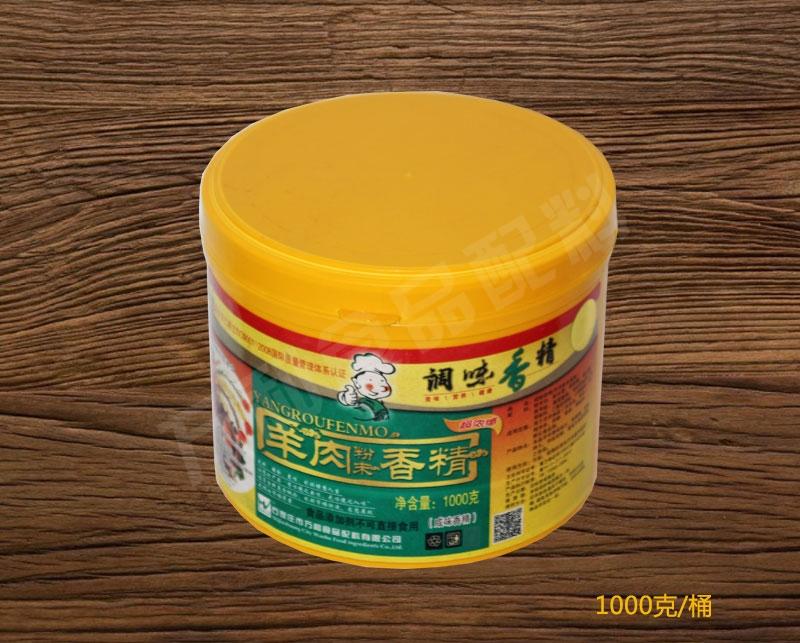 湖北省羊肉粉末香精