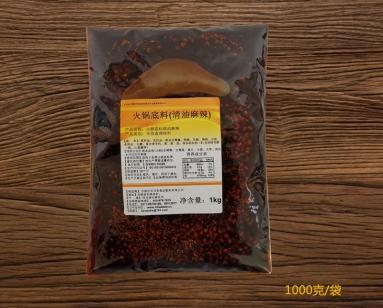 火锅底料(清油麻辣)
